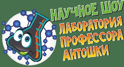 Лаборатория профессора Антошки